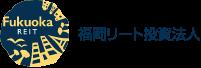 福岡リート投資法人